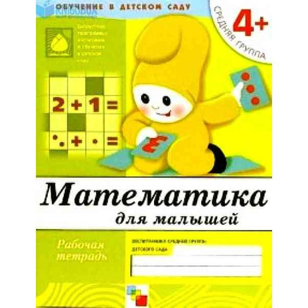 Математика для малышей. Средняя группа 4+. Рабочая тетрадь