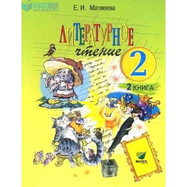 Литературное чтение. 2 класс. В 2 книгах. Книга 2. Система Д.Б. Эльконина - В.В. Давыдова. ФГОС