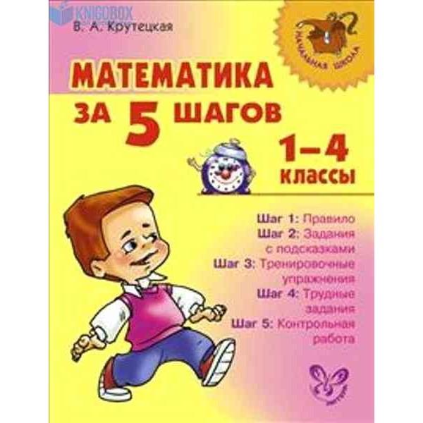 Математика за 5 шагов. 1-4 класс