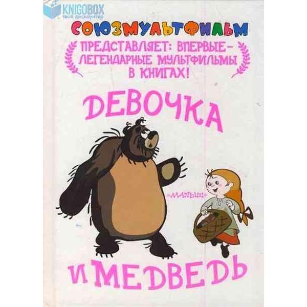 """Девочка и медведь. По мотивам русской народной сказки """"Маша и медведь"""""""