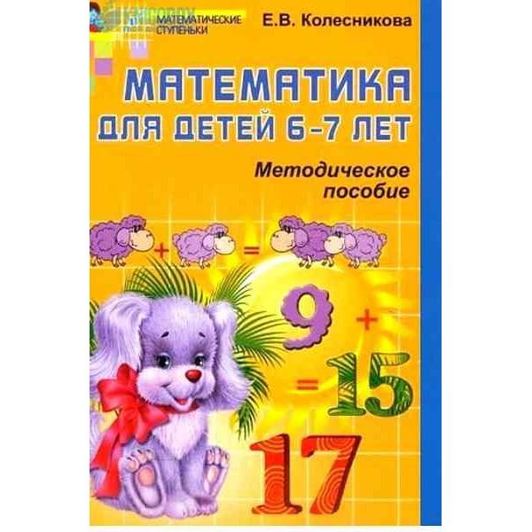 """Математика для детей 6-7 лет. Учебно-методическое пособие к рабочей тетради """"Я считаю до двадцати"""". 3-е издание, дополненное и переработанное"""