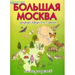 Большая Москва. Природа города и её охрана. Атлас для детей