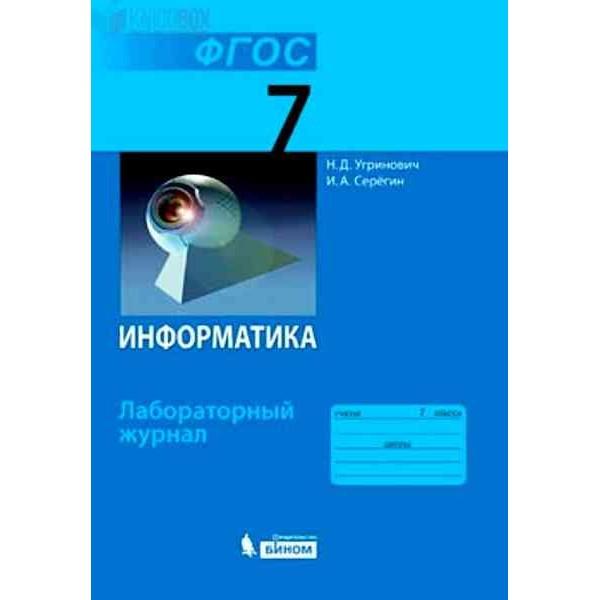 Информатика. Лабораторный журнал. 7 класс. ФГОС