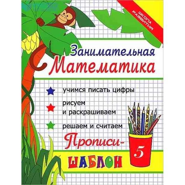 Занимательная математика. Прописи-шаблон. 19-е издание