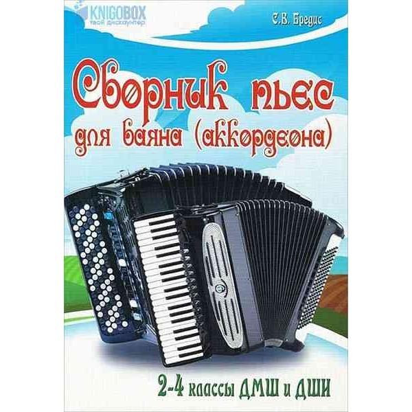 Сборник пьес для баяна (аккордеона). 2-4 классы ДМШ и ДШИ