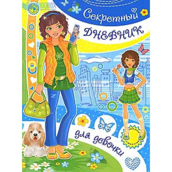 Секретный дневник для девочки