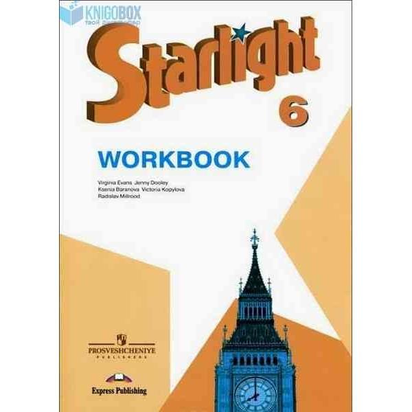 Starlight 6. Workbook = Английский язык. 6 класс. Рабочая тетрадь. Пособие для учащихся общеобразовательных организаций и школ с углубленным изучением английского языка. 4-е издание
