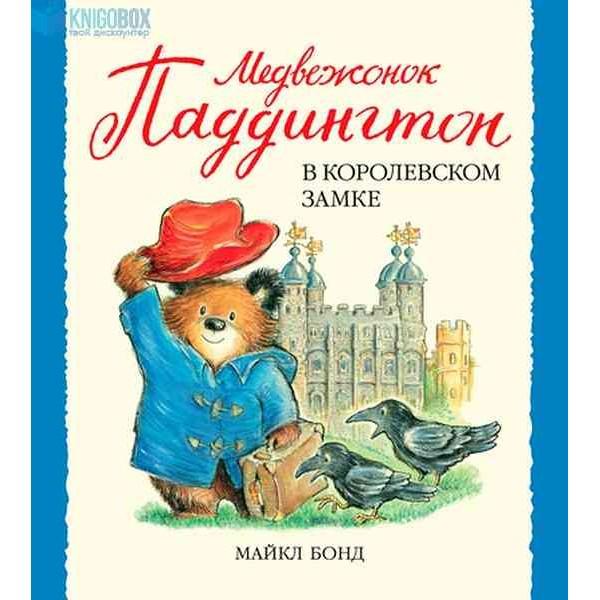Медвежонок Паддингтон в королевском замке. Рассказ