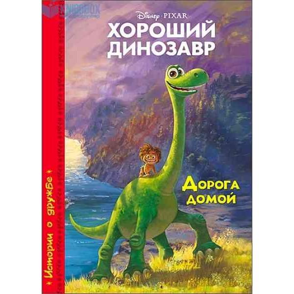 Хороший динозавр. Дорога домой. Истории о дружбе