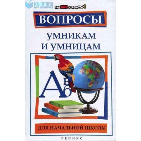 Вопросы умникам и умницам для начальной школы. 6-е издание, исправленное