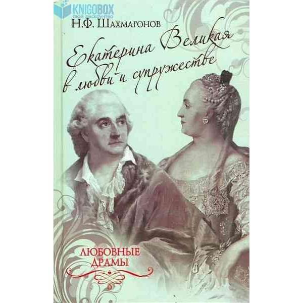 Екатерина Великая в любви и супружестве