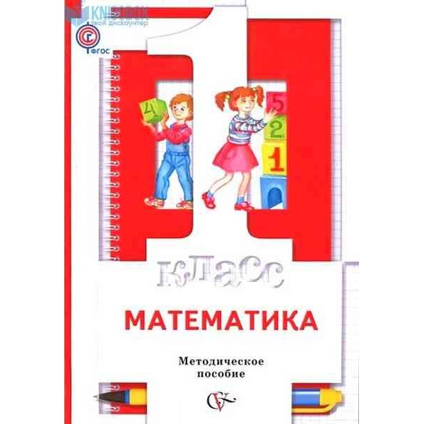 Математика. 1 класс. Методическое пособие. 2-е издание, переработанное