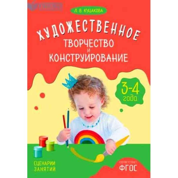 Художественное творчество и конструирование. Сценарии занятий с детьми 3-4 лет. ФГОС