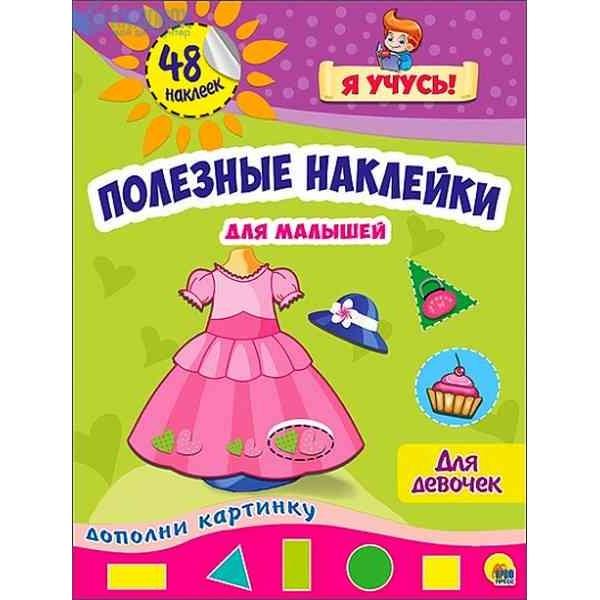 Полезные наклейки для малышей. Для девочек. Дополни картинку