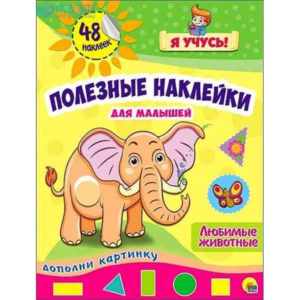Полезные наклейки для малышей. Любимые животные. Дополни картинку