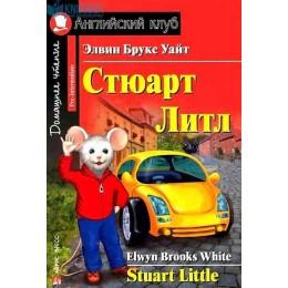 Стюарт Литл = Stuart Little