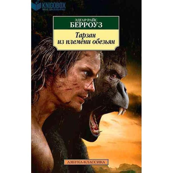 Тарзан из племени обезьян. Роман