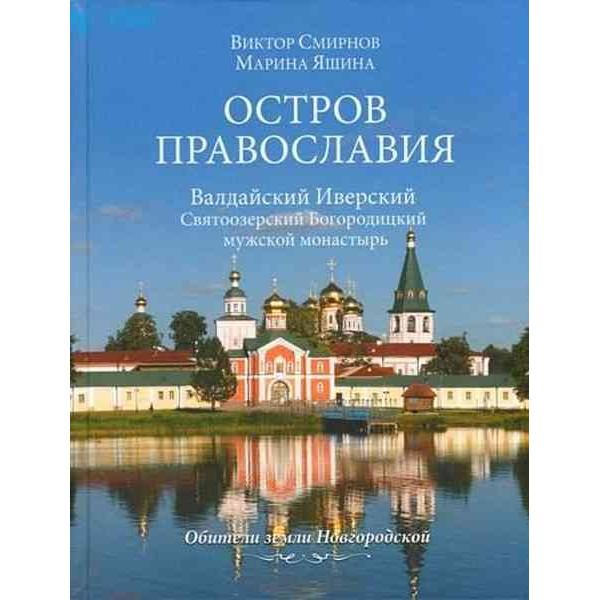 Остров православия. Валдайский Иверский Святоозерский Богородицкий мужской монастырь