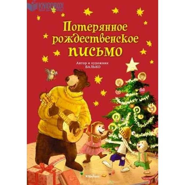 Потерянное рождественское письмо. Сказочная история