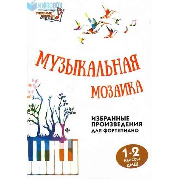 Музыкальная мозаика. Избранные произведения для фортепиано. 1-2 классы ДМШ. Учебно-методическое пособие