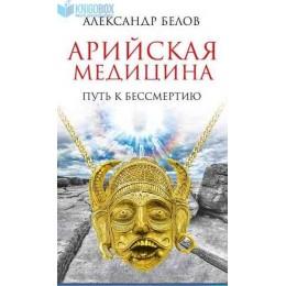 Арийская медицина. Путь к бессмертию. 6-е издание