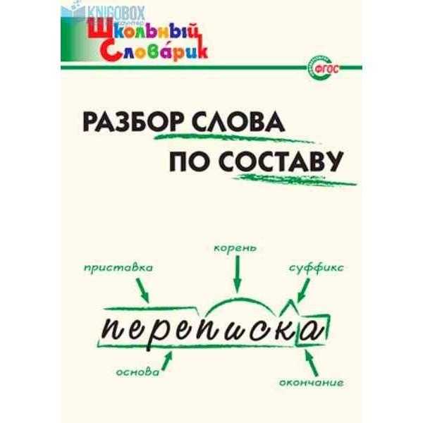 Разбор слова по составу. Начальная школа. 4-е издание