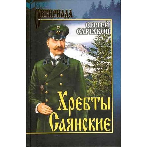 Хребты Саянские. В 2 томах. Том 1. Роман