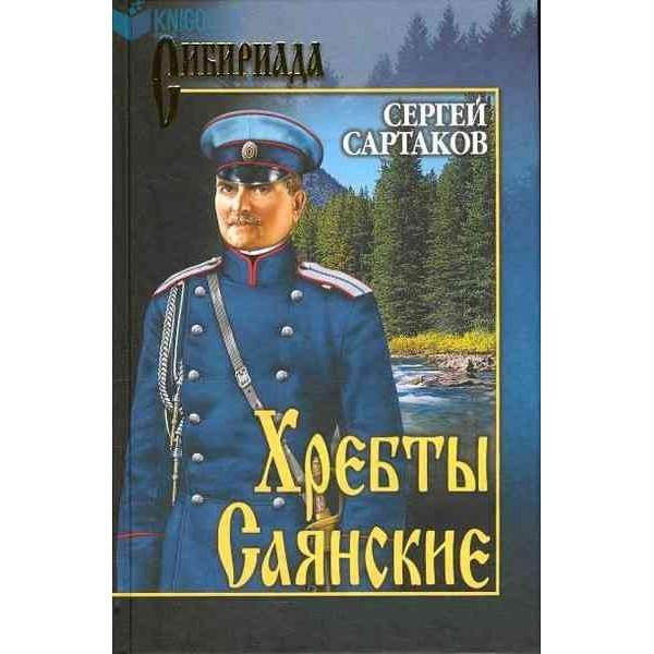 Хребты Саянские. В 2 томах. Том 2. Роман