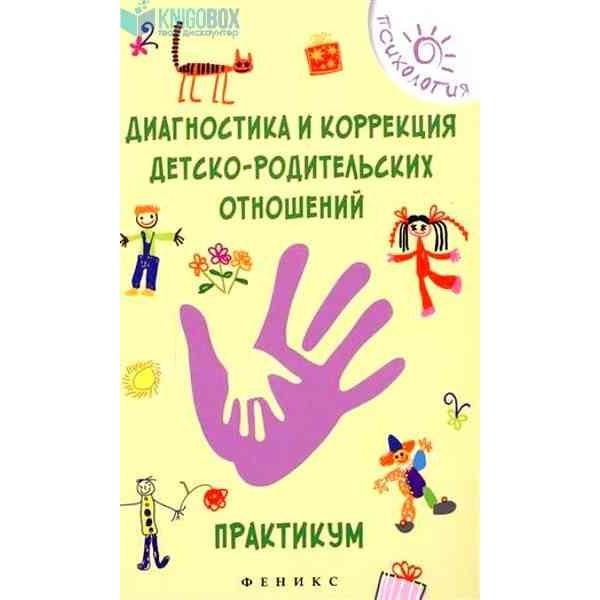 Диагностика и коррекция детско-родительских отношений. Практика