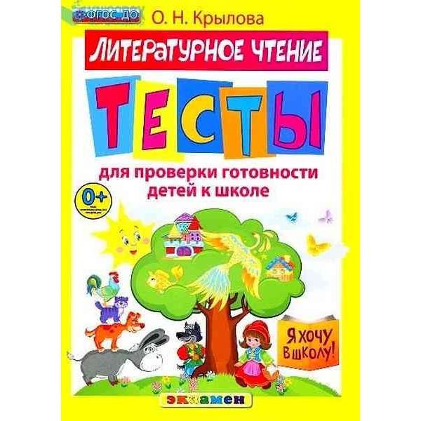 Литературное чтение. Тесты для проверки готовности детей к школе. 2-е издание, переработанное и дополненное