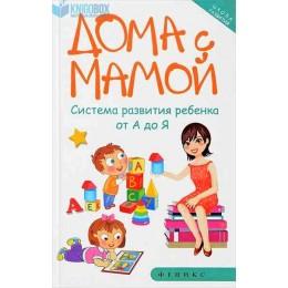 Дома с мамой. Система развития ребенка от А до Я. 3-е издание