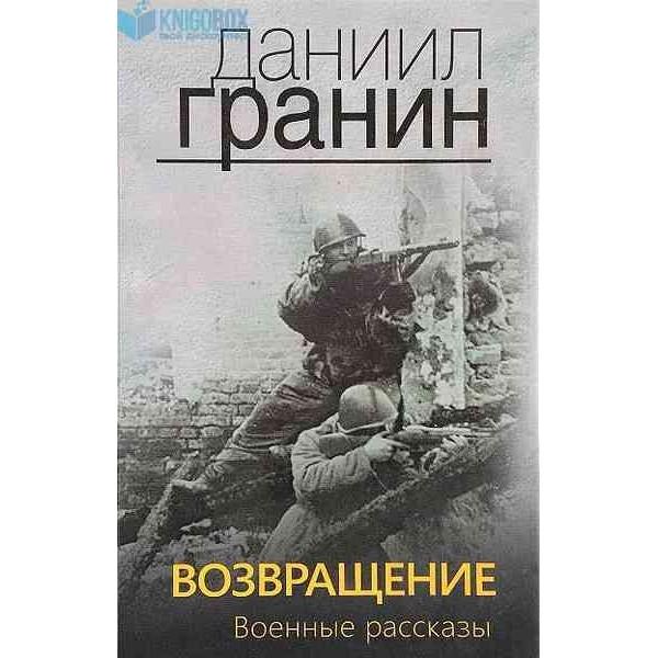 Возвращение. Военные рассказы