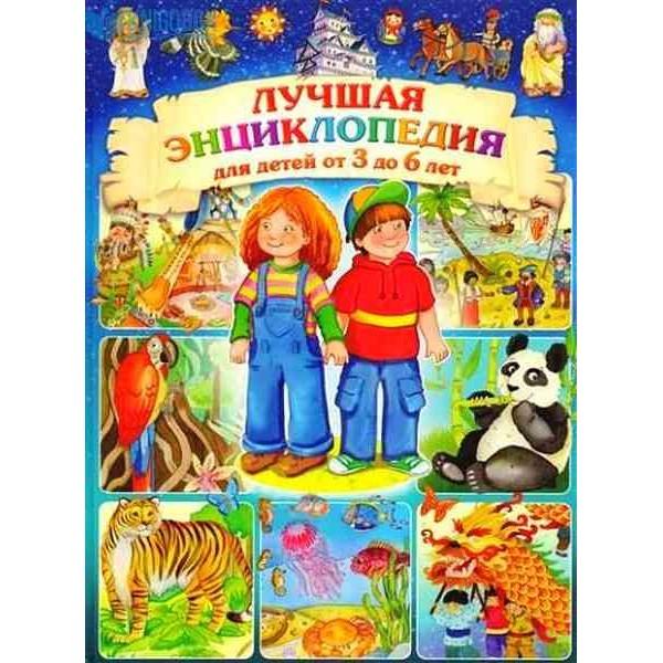 Лучшая энциклопедия для детей. От 3 до 6 лет