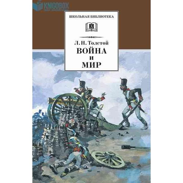 Война и мир. В 4 томах. Том 1. Роман