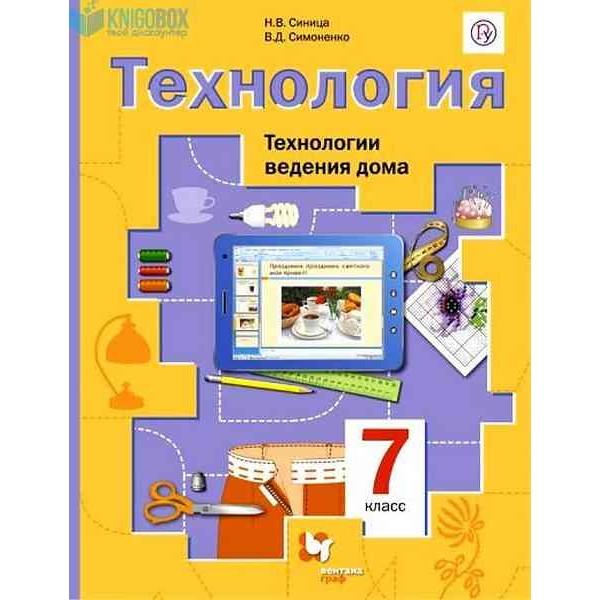 Технология. 7 класс. Технологии ведения дома. Учебник для учащихся общеобразовательных организаций