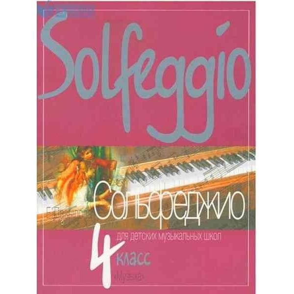 Сольфеджио. 4 класс. Для детских музыкальных школ