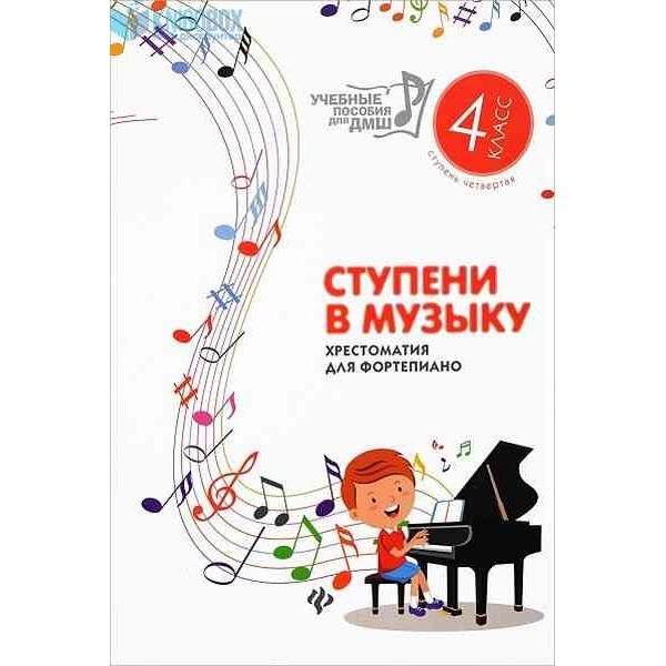Ступени в музыку. Хрестоматия для фортепиано. Ступень четвертая. 4 класс. Учебно-методическое пособие