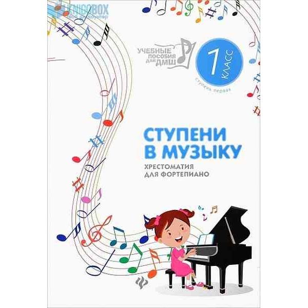 Ступени в музыку. Хрестоматия для фортепиано. Ступень первая. 1 класс. Учебно-методическое пособие