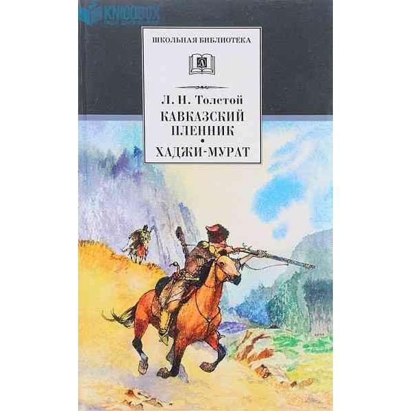 Кавказский пленник. Хаджи-Мурат. Рассказ. Повесть