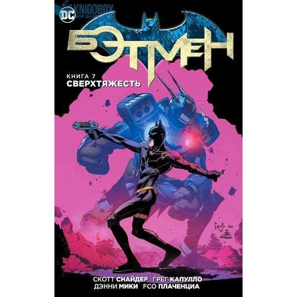 Бэтмен. Книга 7. Сверхтяжесть. Графический роман