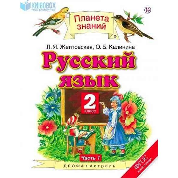 Русский язык. 2 класс. В 2 частях. Часть 1. Учебник. 3-е издание, переработанное