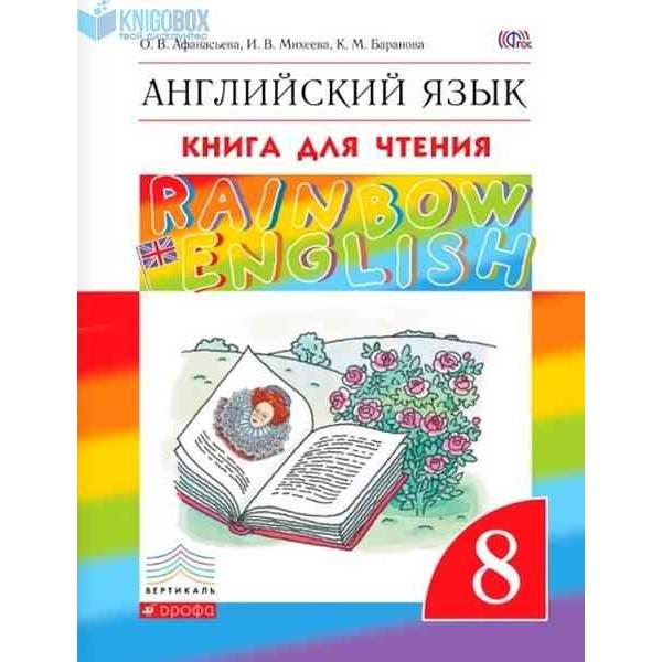 Английский язык. 8 класс. Книга для чтения. К учебнику О.В. Афанасьевой, И.В. Михеевой, К.М. Барановой