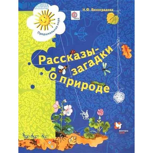 Рассказы-загадки о природе. Книга для детей 5-6 лет. 2-е издание, доработанное