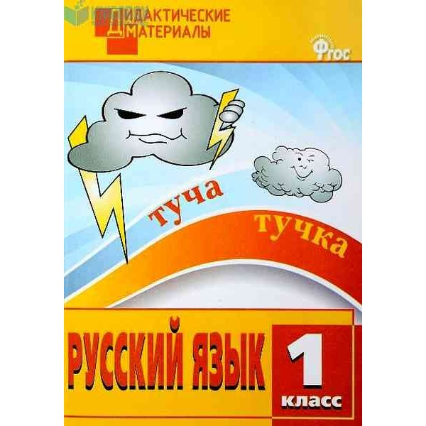 Гдз дидактический материал русский язык 4 ульянова