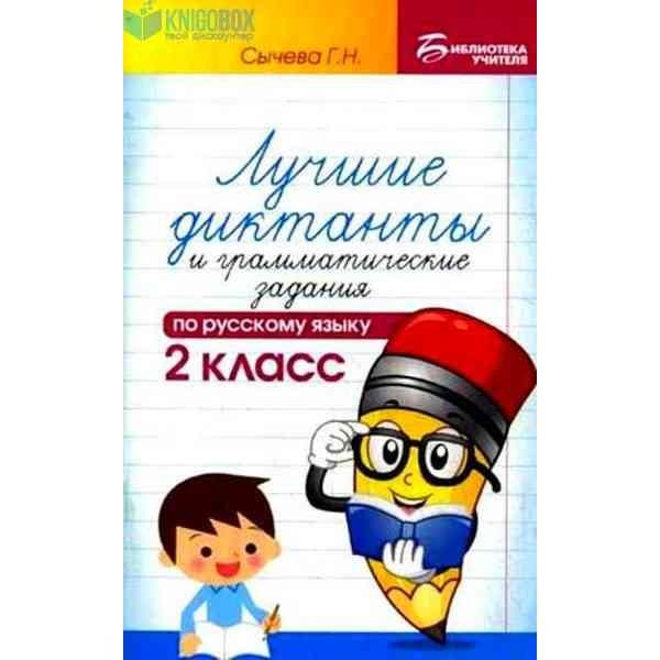 Лучшие диктанты и грамматические задания по русскому языку. 2 класс. 6-е издание