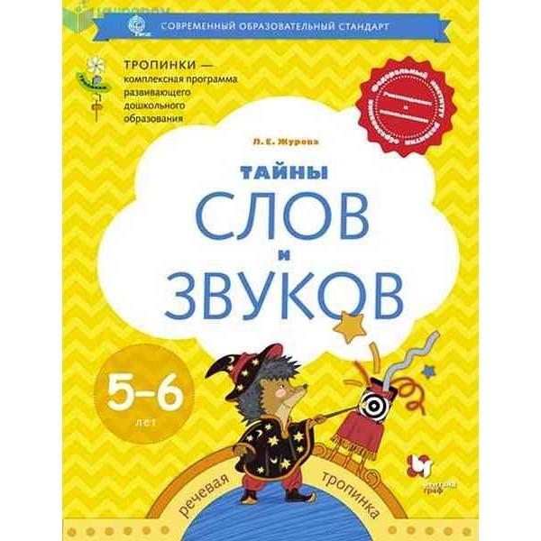 Тайны слов и звуков. Рабочая тетрадь для детей 5-6 лет. 3-е издание, исправленное