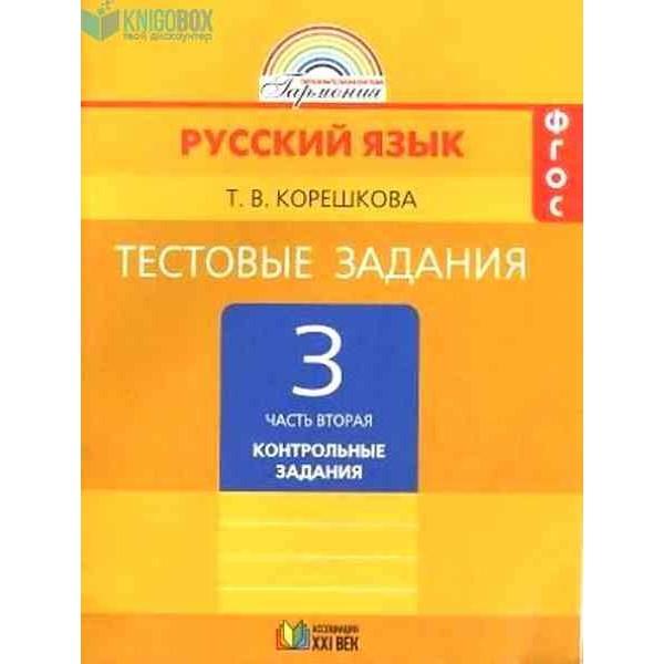 Русский язык. 3 класс. Тестовые задания. В 2 частях. Часть 2. Контрольные задания. 7-е издание