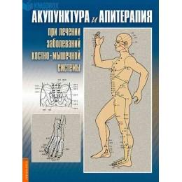 Акупунктура и апитерапия при лечении заболеваний костно-мышечной системы. Практическое руководство. 2-е издание