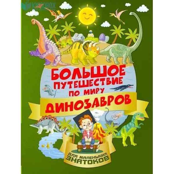 Большое путешествие по миру динозавров. Для маленьких знатоков