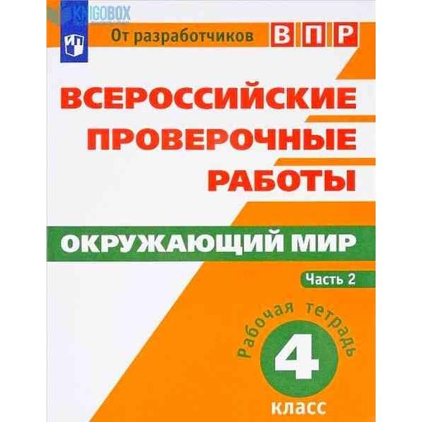 Всероссийские проверочные работы. Окружающий мир. 4 класс. Рабочая тетрадь. В 2 частях. Часть 2. 2-е издание, дополненное